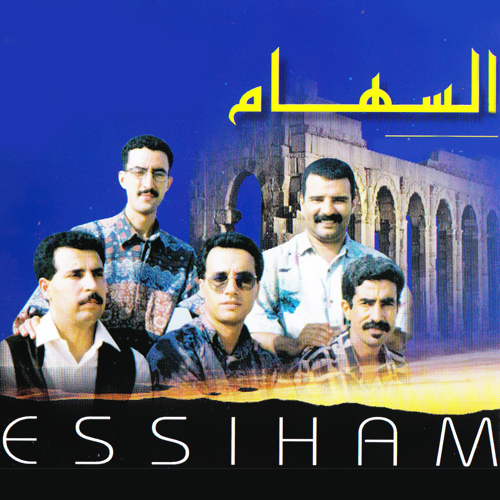 mp3 essiham