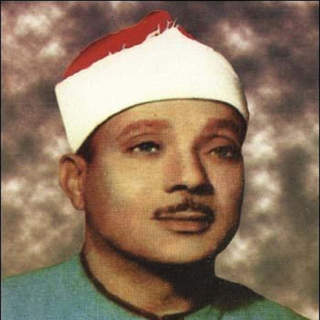 Album Sourates El Fatiha Amp Baqara Sheikh Abdel Basset Samad